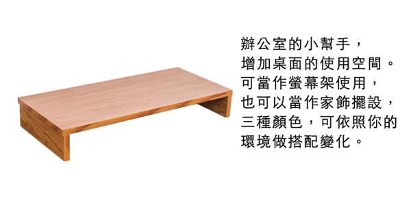電腦椅 電腦桌 工作桌《百事美》電腦桌上螢幕架3色/辦公椅/書桌/立鏡/穿衣鏡/茶几/鞋櫃/鞋架