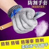 不銹鋼絲手套5級防切割傷防刺廚房耐磨防水金屬特種兵開生蠔手套 3C優購