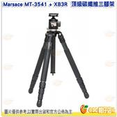 送LENSPEN拭鏡筆 Marsace MT-3541 + XB3R 頂級碳纖維三腳架 雲台 公司貨 最高175CM