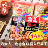《松貝》六大人二色綜合14袋大包裝豆果子341g【4901930081014】ab4