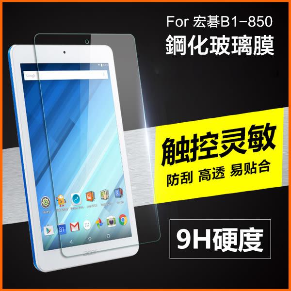 宏碁 ACER Iconia One8 B1-850平板保護貼 玻璃貼 熒幕保護貼 防爆膜 極品e世代