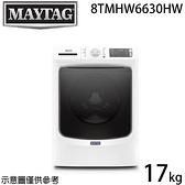 原廠好禮送【Maytag美泰克】17KG 變頻滾筒洗衣機 8TMHW6630HW