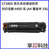 【享印科技】HP CF380X/312X 黑色副廠高容量碳粉匣 適用 M476/M476nw/M476dw