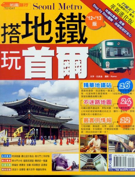 #【5折】 搭地鐵‧玩首爾12'-13'版