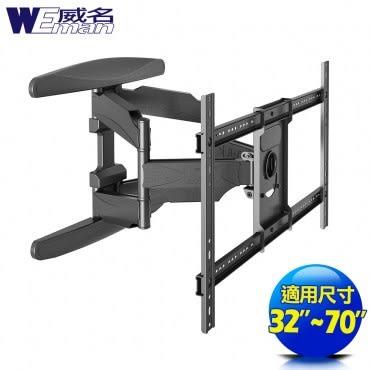 《威名》32~70吋液晶電視P系列手臂架(大雙臂)