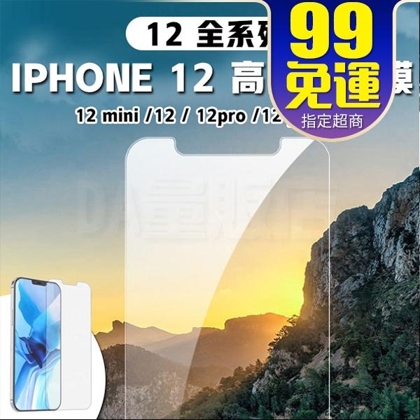 iPhone12 鋼化膜 玻璃保護貼 螢幕保護貼 鋼化貼 保護膜 螢幕貼 螢幕膜 防爆 高清 mini pro max