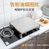 置物架 不銹鋼廚房置物架家用電磁爐支架台灶燃氣煤氣灶架子蓋板罩底座架 每日下殺NMS