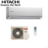 【HITACHI日立】9-11坪變頻冷暖分離式冷氣RAC-63NK/RAS-63NK