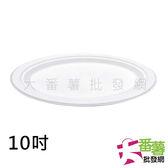 台灣製 10吋橢圓紙盤/免洗紙盤 [H2-3]- 大番薯批發網