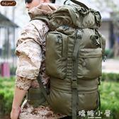 戶外包登山包男女雙肩背包旅行包超大容量戰術山地旅游07背囊100L  嬌糖小屋  IGO