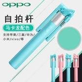 新品秒殺自拍桿OPPO自拍桿原裝正品線控自拍安卓手機通用加長伸縮OPPO手機