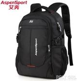 後背包 雙肩包男士背包大容量旅行包電腦休閒女時尚潮流高中初中學生書包 ATF polygirl