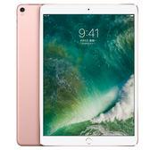 iPad Pro 10.5吋 512G WiFi版MPGL2TA/A - 玫瑰金【愛買】