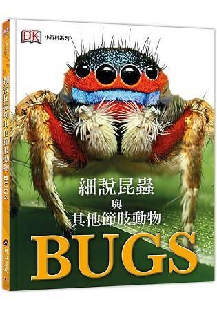 細說昆蟲與其他節肢動物