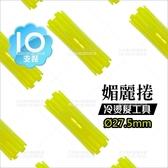 施蘭蔻媚麗台製冷燙捲心10入-黃色(大)[35881]