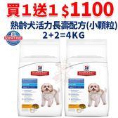 【買一送一】*KING WANG*希爾思《熟齡犬活力長壽配方(小顆粒) 2+2=4kg