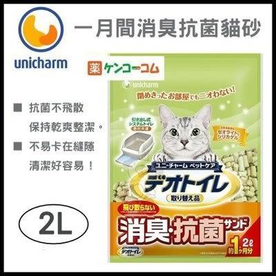 *WANG*【單包 】 日本 unicharm 消臭大師 一月間消臭抗菌貓砂 沸石砂 條砂2L //補貨中