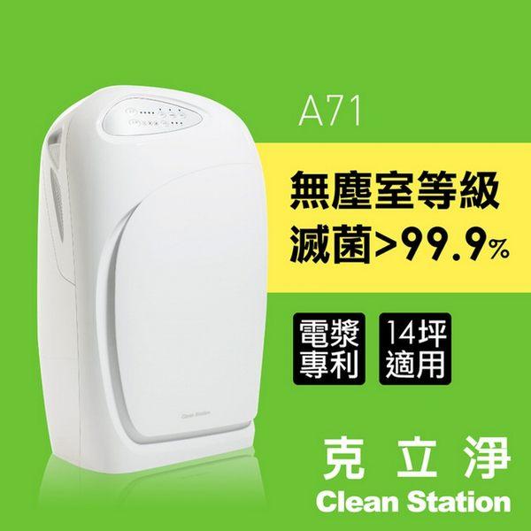 【克立淨】A71雙層電漿滅菌空氣清淨機(適用14坪) (三款任選)