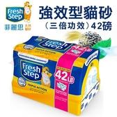 *KING WANG*菲麗思Fresh Step強效型貓砂(三倍功效)42磅 專利活性碳 強力吸臭消除異味