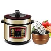 110V電壓力鍋5L 大容量智慧飯煲 5L電高壓鍋壓力煲預約定時 YXS 優家小鋪