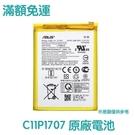 【免運費】華碩 Zenfone Max M1 ZB555KL 原廠電池 X00PD 電池 C11P1707【附拆機工具+背膠】