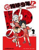 LET'S!排球少年!?(3)