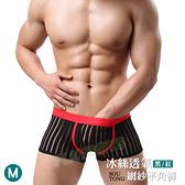 男性內褲 條紋赫魯諾冰絲透氣網紗平角褲(黑/紅)-M-玩伴網【滿額免運】