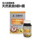 宏醫生技 百大蔬果酵素 天然素食B群+鐵 30顆 盒裝公司貨【小紅帽美妝】