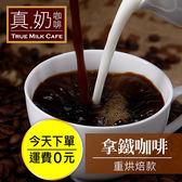 巴黎旅人 拿鐵咖啡 重烘焙款(8包/盒)