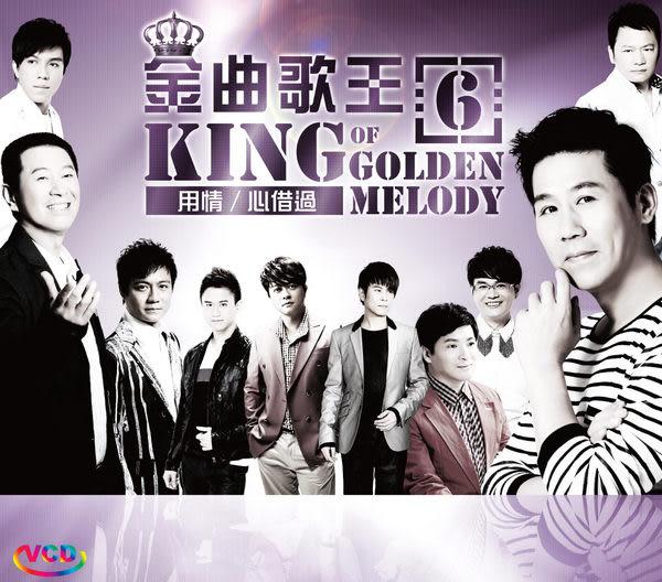 金曲歌王6 雙VCD  (音樂影片購)