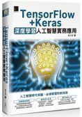 TensorFlow Keras 深度學習人工智慧實務應用
