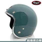 送長鏡 ROYAL 安全帽 復古帽 藍灰綠 鋁邊 精裝版|23番 3/4罩 半罩復古帽 復古安全帽