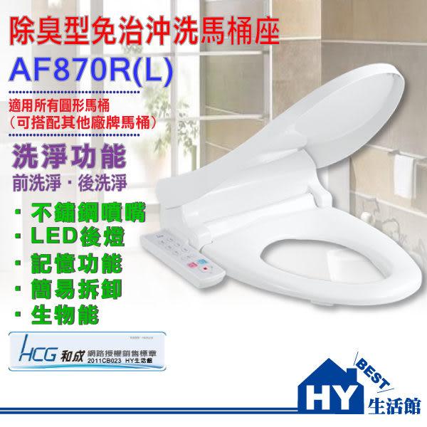 和成免治沖洗馬桶座AF870RL 免治馬桶蓋 AF870R(L) 不鏽鋼噴嘴+生物能+LED燈新功能 《3期0利率》