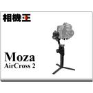 ★相機王★Moza 魔爪 AirCross 2 三軸穩定器 送運動背包+手機夾