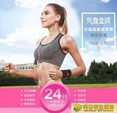 運動內衣 美背女防震跑步聚攏背心式學生健身定型防下垂無鋼圈文胸 向日葵