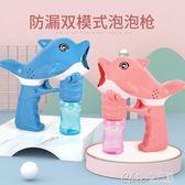 抖音玩具少女心吹泡泡機器兒童電動全自動海豚泡泡槍仙女 七色堇