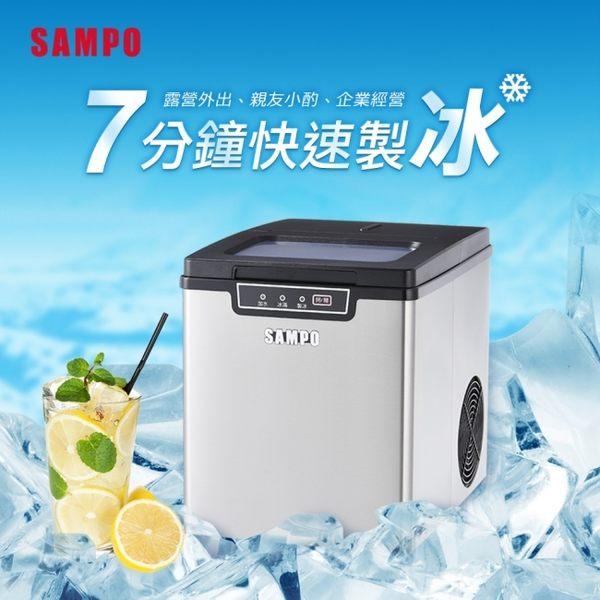 SAMPO 聲寶微電腦全自動快速製冰機 KJ-SD12R