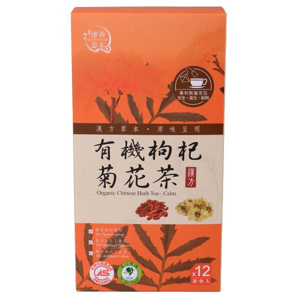 【謙善草本】有機枸杞菊花茶 72g*12入(賞味期限:2019.09.09)