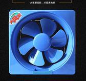 超強力廚房油煙靜音百葉換氣扇通風扇 JA2521『時尚玩家』
