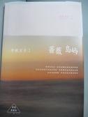 【書寶二手書T1/一般小說_NAH】安妮寶貝作品.精裝典藏版04:薔薇島嶼_安妮寶貝