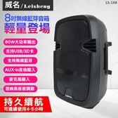 威名Leisheng 8吋便攜型無線藍芽音箱(LS-168)80W大功率/混响調節/吉他輸入