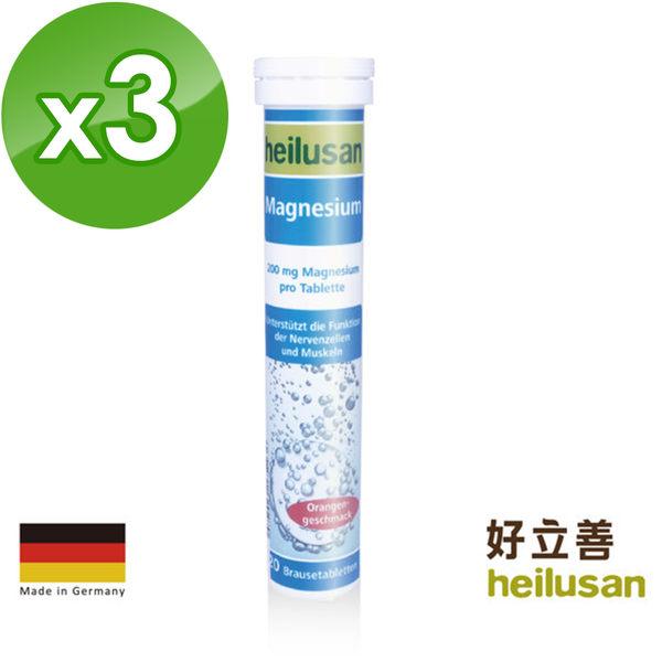 德國 好立善heilusan 鎂發泡錠 氣泡錠 三入組 (20錠*3)