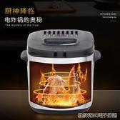 電炸鍋艾格麗電炸鍋家用方形小炸鍋恒溫分離式可拆卸內膽炸薯條機igo 維科特3C
