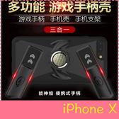 【萌萌噠】iPhone X (5.8吋) 創意吃雞遊戲 多功能便攜式遊戲手柄 指環支架 三合一 全包手機殼