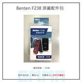 Benten F238 專屬型號 原廠電池配件包 功能型 手機配件包 ( 內含電池1顆、充電座1個 ★不含充電線 )