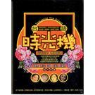 台語時光機 原聲精選CD (12片裝)...