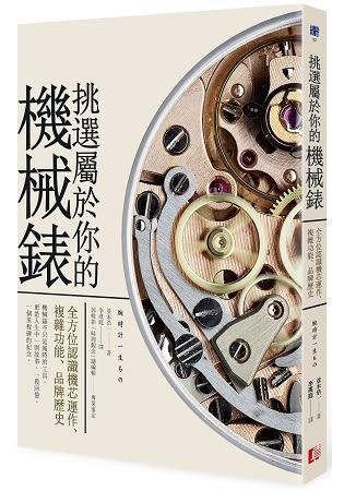 挑選屬於你的機械錶:全方位認識機芯運作、複雜功能、品牌歷史