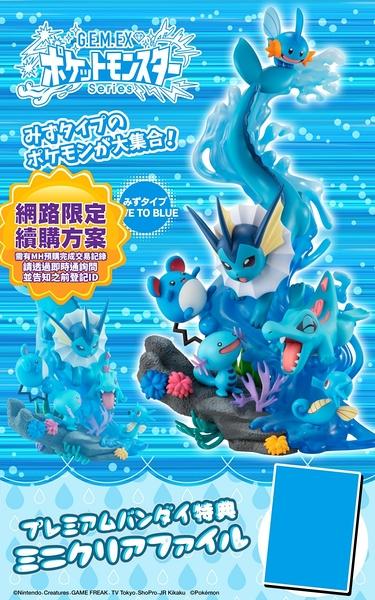 7月預收免運玩具e哥MH限定 G.E.M.EX 精靈寶可夢 水屬性 DIVE TO BLUE 特典版GEM代理83103