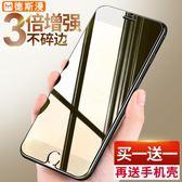 德斯漫 iphone6鋼化膜蘋果6s鋼化玻璃膜6Plus抗藍光7手機貼膜puls