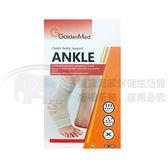 護踝 GoldenMed 針織護踝  GO-9002